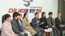 한국당, 국회의원 불체포 면책특권 폐지·학제개편 추진