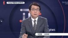 '최순실 특종' 이진동 TV조선 부장 미투 의혹…사표 소식에 누리꾼들 '진실은?'