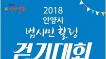 안양사랑 범시민 힐링걷기대회 개최
