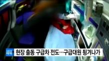 환자 실으러 빨간불에 직진 '꽝'…교통사고낸 구급차 운전자 벌금형, 다른 나라는?