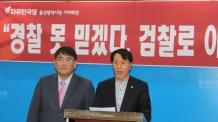 """'김기현 사수'나선 한국당…경찰 향해 """"미친개는 몽둥이가 약"""" 맹비난"""