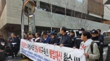 """사저 앞에 모인 시민단체들 """"법원, 촛불 요구 직시해야"""""""