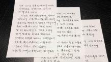 "MB 구속결정 직후 ""내 탓이라는 심정, 자책감 느낀다"""