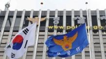 경찰, 한국당의 '울산시청 압수수색' 비판에 강력 반발