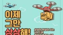 계명대 / KT&G / 대구창조경제혁신센터, 창업 특강 VR 드론 콘텐츠 클래스 개최