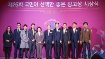 SM C&C, '국민이 선택한 좋은 광고상'서 3관왕