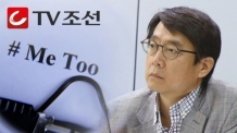 TV조선 '미투 가해자' 사회부장 파면 조치