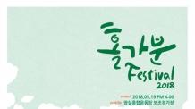 삼성카드 주최 음악 축제, 2시간만에 전석 매진