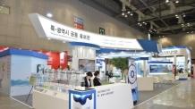 2018 워터코리아 - 한국상하수도의 미래를 열다