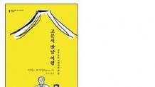 수집·방치된 日 고문서 '되돌려주기'…그 50년의 기록