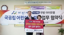 아산 최고 시설 단지 내 어린이집! '아산 배방 우방 아이유쉘' 23일(금)까지 정당계약!