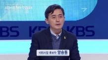 """양승동 KBS사장 내정자""""장제원 주장 사실과 달라…2차 피해 우려"""""""