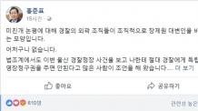 """홍준표, 장제원 '미친개' 발언 지원사격…""""경찰 백골단 행태 그만두라"""""""