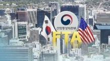"""한미 FTA 개정협상 내주 타결 가능성…산업부 """"실질적인 논의 진전"""""""
