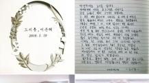 """""""아빠 돼요. 잘살게요""""…노지훈, SNS에 올린 청첩장ㆍ감사 손편지"""