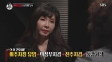 """'김어준의 블랙하우스' 서지현 검사 """"검찰 야속…동료들 개인적 연락 막고 음해"""""""