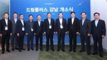한화생명 「드림플러스 강남」그랜드오픈