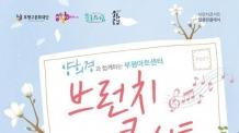 양희경과 함께하는 부평아트센터 브런치 콘서트 '달콤한 클래식' 공연
