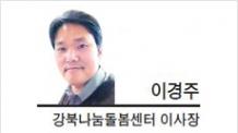 '돌봄종사자' 처우개선 급하다