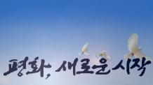 [정상회담 D-7] '고구마' vs '로켓맨'… 문재인-김정은, 스타일도 극과 극