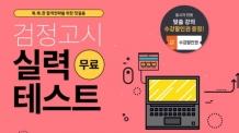 에듀윌, 검정고시 실력테스트 무료 제공