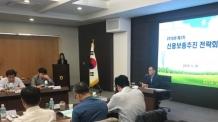 '청장년 창업 보증제도 교육을 통한 보증추진' 결의
