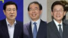 박원순ㆍ이재명ㆍ이용섭, 민주당 본선 후보 확정