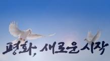 """靑 """"北 핵실험장 폐기ㆍ미사일 시험발사 중단 환영"""""""