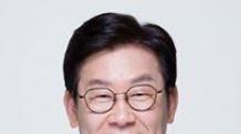 """이재명 """"북한 핵실험장 폐기, 한반도 비핵화와 평화체제 큰 진전 """""""
