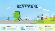'근로자에 20만원 휴가비' 10만 명 신청…지원 규모 5배