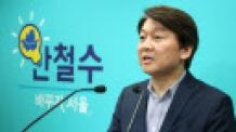 """안철수 """"김경수 후견인 자임한 박원순, 시민 부끄럽게 해"""""""