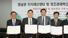 영남권 지식재산센터-창조경제혁신센터, 협업 업무협약