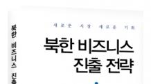 """""""北 신흥 부유층도 부동산 투자…'평해튼' 등장"""""""
