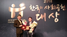 남양주시, '2018 한국의 사회공헌대상' 소외계층지원부문 대상 수상