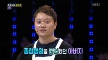 김민교 '반려견 집사ㆍ원빈 물주전자' 사연 공개에 울고웃은 '1대100'
