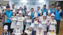 SPC 해피봉사단, 제주 어린이들과 해피버스데이파티