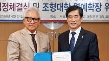 (동정)광주요 조태권 회장 서울과기대 명예학장에 위촉돼