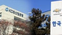 한국GM 정상화 '조건부 합의'…정부·GM, 7.7조 투입