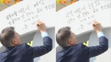 文대통령 글귀 쓴 사진 조작해 SNS 유포…누가? 왜?