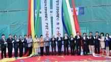 피플용...사진기사로 써도 됩니다)을지대 의정부캠퍼스ㆍ부속병원 상량식 열려