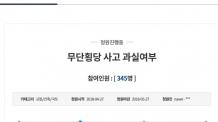 """광주 쌍촌동 교통사고 일파만파…""""무단횡단 근절"""" 청와대 청원 등장"""
