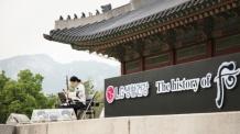 LG생활건강 '후' 경복궁서 궁중 문화 캠페인 개최