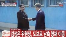 문 대통령-김정은, MDL서 역사적 만남…文, 金 제안에 잠시 北 월경