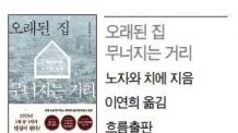 [리더스 카페]日 2033년 3채 중 1채 빈집…새집은 계속 쏟아진다