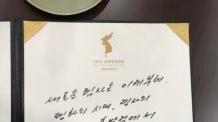 """김정은 방명록, 독특한 필체 """"숫자 7, 유학파들 쓰는 방식"""""""