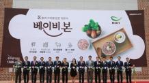본그룹 순수본㈜, 전북 익산 본라이프푸드랩 준공식