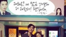 """이엘 측 """"김재욱 사진 장난삼아 올린 것"""""""
