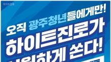 """하이트진로 """"CEO되고 싶은 광주 청년 모여라!"""""""