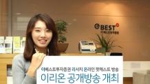 이베스트투자증권, 이베스트 리서치 온라인 팟캐스트 '이리온' 공개방송