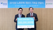 HUG, 노후주택 개ㆍ보수 사업에 5억원 후원